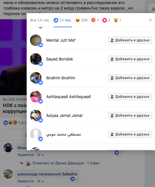 Mikhail Brodsky, an Ukrainian businessman, hired Arabian hackers to promote his Facebook